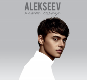 Alekseev - Пьяное солнце (2017)