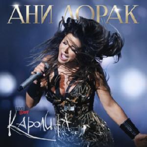 Ани Лорак - Live-Шоу Каролина (2015) (2 CD, digi-pack)