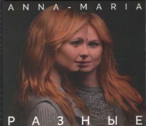 Анна-Мария - Разные (2015)