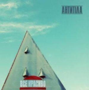 АнтитілА - Все Красиво (2015)