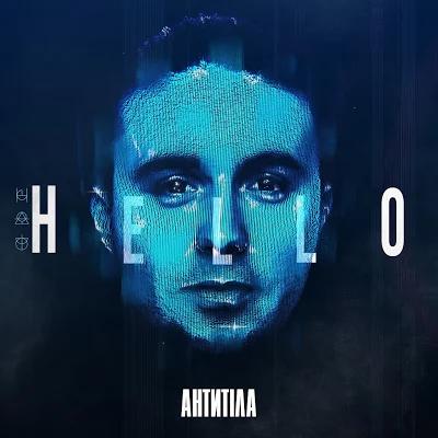 Антитіла - Hello (2019)