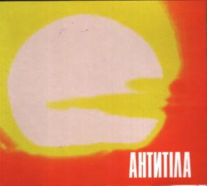 Антитіла - Сонце (2016)