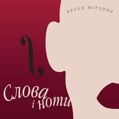 Арсен Мірзоян - Слова і ноти (2017)