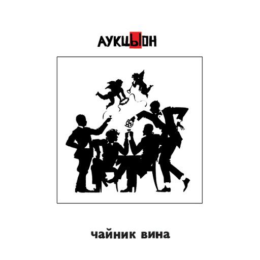 Аукцыон - Чайник Вина (2013) (Box, 2CD+DVD)