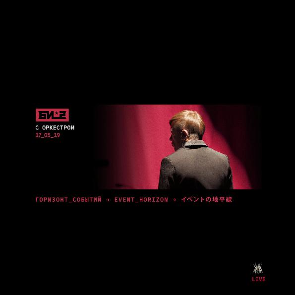 БИ-2 - Горизонт Событий c Симфоническим Оркестром (2CD+DVD)