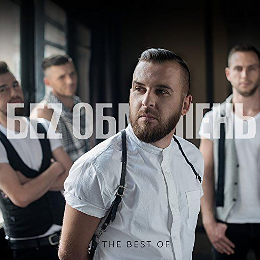 Без Обмежень - The Best of БеZ Обмежень (2018)
