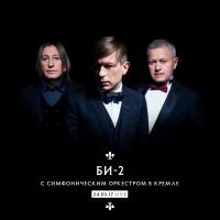 Би-2 - Би-2 с симфоническим оркестром в Кремле (Import, 2018 2CD