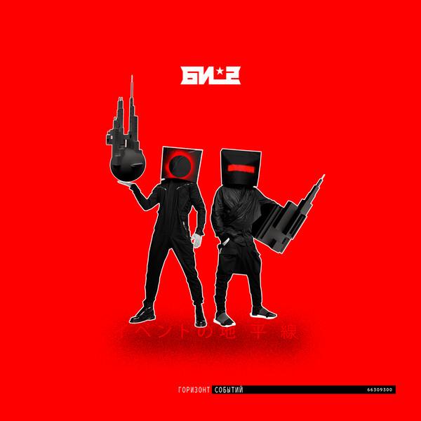 Би-2 - Горизонт Событий (2017) (2xVinyl, LP)