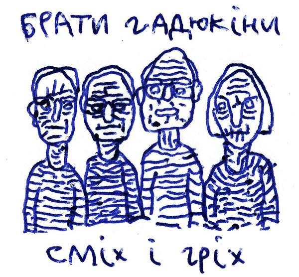 Брати Гадюкіни - Сміх І Гріх (2019)