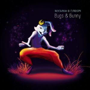 Bugs and Bunny - Музика в плеєрі (2017) (digi-pack)