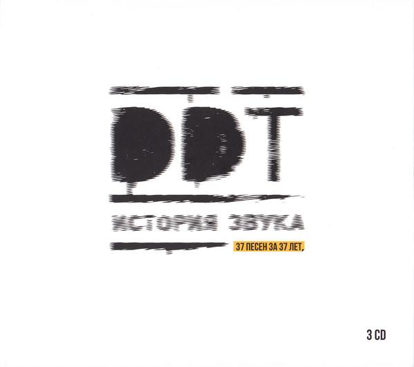 "DDT - ""История звука"" (3CD) (2017, Import)"