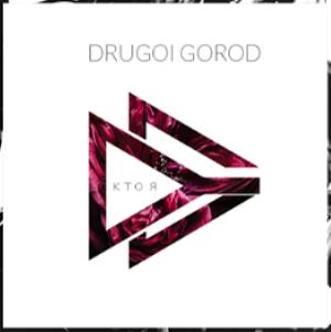 DRUGOI GOROD - Кто Я (2016)