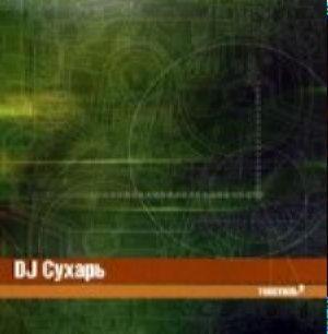 DJ Сухарь - Текстиль 2