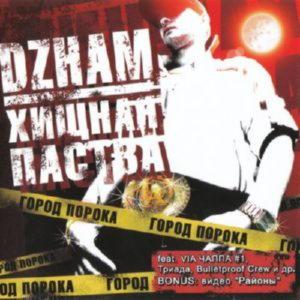 Dzham (Хищная паства) - Город порока