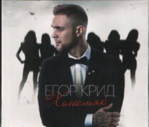 Егор Крид - Холостяк (2016)