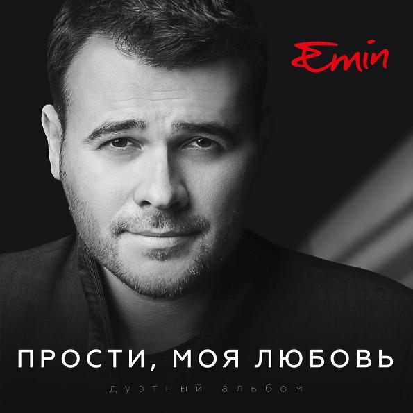 Emin - Прости, моя любовь (2017) (Import)