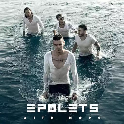 Epolets - Діти Моря (2017)