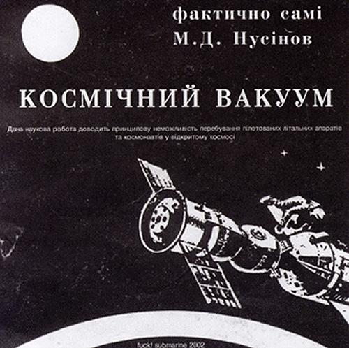 Фактично самі - Космічний вакуум (2007)