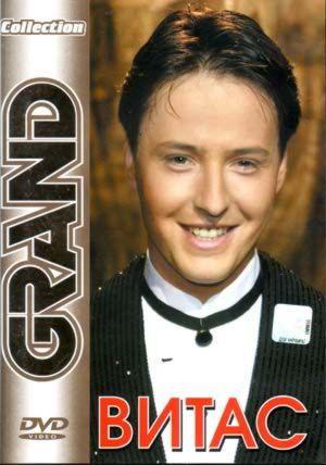 ВИТАС - Grand Collection DVD