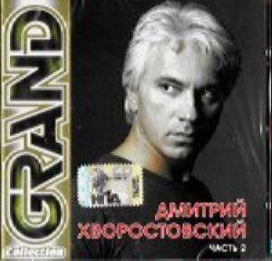 Grand collection - Хворостовский Дмитрий, vol.2