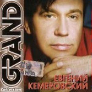 Grand collection - Кемеровский Евгений