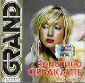 Grand collection - Орбакайте Кристина ч.2