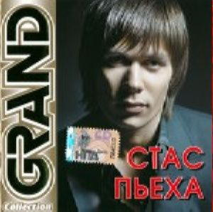Grand collection - Пьеха Стас