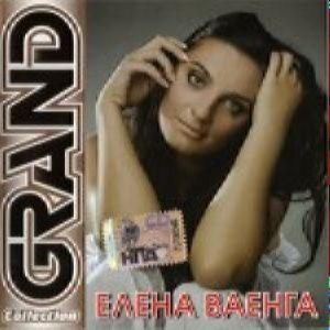 Grand collection - Ваенга Елена
