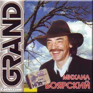 Grand collection - Боярский Михаил