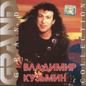 Grand collection - Кузьмин Владимир