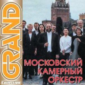 Grand collection - Московский Камерный Оркестр