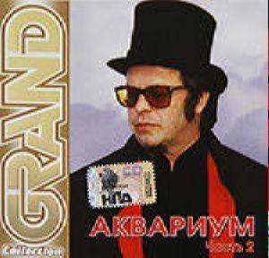 Grand collection - Аквариум. Часть 2