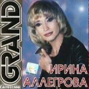 Grand collection - Ирина Аллегрова