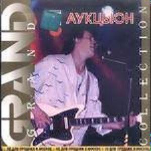 Grand collection - Аукцыон