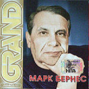 Grand collection - Марк Бернес
