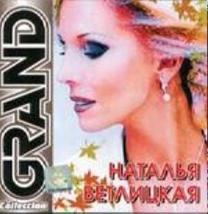 Grand collection - Наталья Ветлицкая