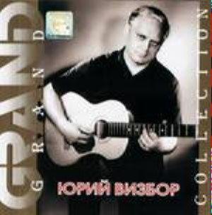 Grand collection - Юрий Визбор
