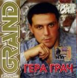 Grand collection - Гера Грач