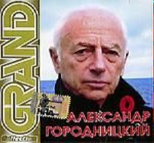 Grand collection - Александр Городницкий