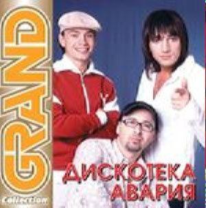Grand collection - Дискотека Авария