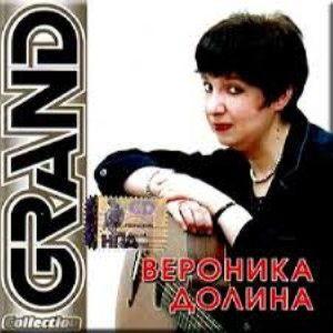 Grand collection - Вероника Долина