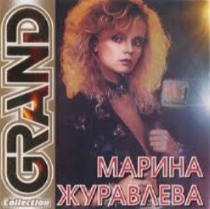 Grand collection - Марина Журавлева
