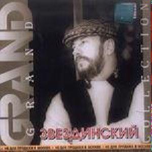 Grand collection - Звездинский