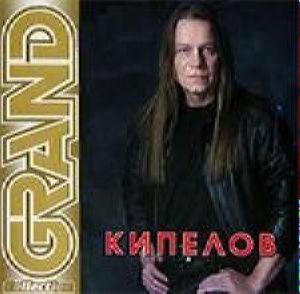 Grand collection - Кипелов