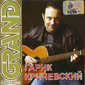 Grand collection - Гарик Кричевский