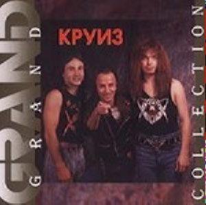 Grand collection - Круиз