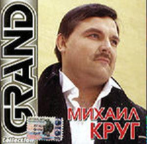 Grand collection - Михаил Круг