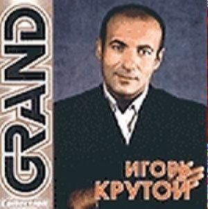 Grand collection - Игорь Крутой