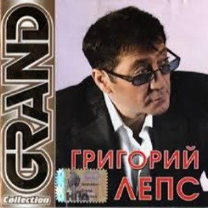 Grand collection - Лепс Григорий