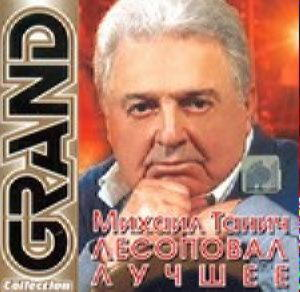Grand collection - Михаил Танич и Лесоповал